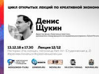 В Великом Новгороде практик расскажет, как запустить креативный проект