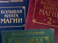 Приставы воспользовались книгами магии, чтобы заставить новгородку платить по счетам
