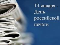 Андрей Никитин поздравил новгородских журналистов с Днём печати