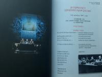 В Великом Новгороде презентовали книгу «Да судимы будете» о процессе над нацистскими преступниками