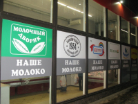 Боровичские товаропроизводители объединились против торговых сетей