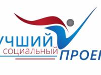 Названы лучшие социальные проекты Новгородской области