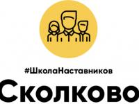 Новгородцев приглашают поучаствовать в Школе наставников «Сколково», проходящей в НовГУ