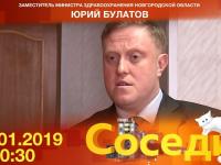 Новгородцы cмогут задать вопросы о записи на прием к врачу в прямом эфире