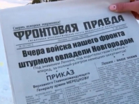 Новгородцы получили точную копию «Фронтовой правды» от 21 января 1944 года