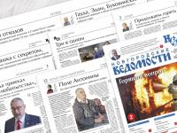 О чем пишут «Новгородские ведомости» 11 января?