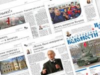 О чем пишут «Новгородские ведомости» 23 января 2019 года?