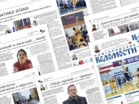 О чём пишут «Новгородские ведомости» сегодня, 30 января?