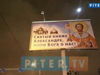 Предприниматели установили в Петербурге и Ленобласти около сотни рекламных щитов со святыми
