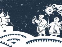 Сегодня в Великом Новгороде стартует Международный фестиваль святочных традиций. Публикуем программу