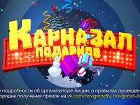 Стали известны имена счастливчиков новогодней акции НТ «Карнавал подарков»