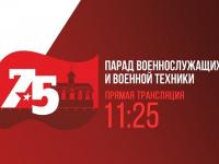 Трансляция парада в честь 75-летия освобождения Новгорода от немецко-фашистских захватчиков