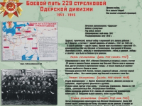 Новгородские школьники оцифруют боевой путь стрелковой дивизии