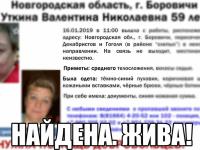 В Боровичах нашли женщину, несколько дней назад не вернувшуюся домой с работы