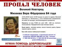 В Великом Новгороде ищут 84-летнюю женщину с тростью