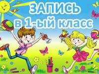 В Великом Новгороде пойдет в первый класс 3000 детей – выдержат ли Госуслуги наплыв?