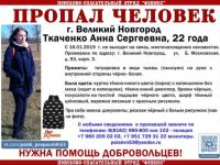 В Великом Новгороде пропала девушка с татуировкой в виде тыквы