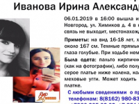 В Великом Новгороде в канун Рождества пропала девушка-подросток