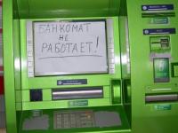 В Великом Новгороде злоумышленники пытались подорвать банкомат с помощью газа