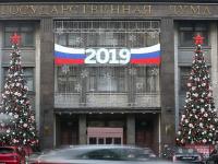 В весенних планах Госдумы - вопросы борьбы с коррупцией и финансовыми пирамидами