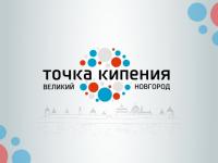 Через неделю в Великом Новгороде состоится открытие «Точки кипения»
