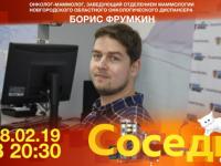 Главный маммолог Новгородской области ответит телезрителям по телефону на вопросы о раке молочной железы