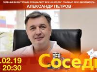 Главный врач новгородского онкодиспансера ответит на вопросы в прямом эфире