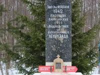 Лыжный десант из Псковской области передал холмскому священнику партизанскую икону