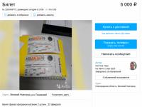 На Avito билет на выступление Медведевой на Кубке России продают в шесть раз дороже