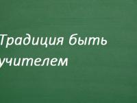 Начинаем рассказ о педагогических династиях региона. Хлусовы - Фёдоровы