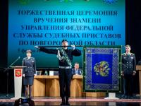 Новгородские судебные приставы получили знамя чести