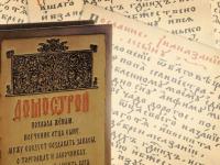 Новгородский филолог заступилась за оклеветанный «Домострой»
