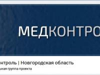 Новгородский проект «Медконтроль» поддержали свыше 500 человек во «ВКонтакте»