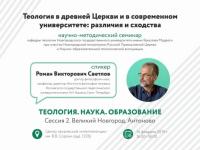 Новгородцев приглашают в Антоново на очередной теологический семинар