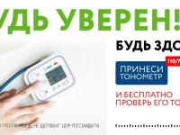 Новгородцы смогут бесплатно проверить свои тонометры