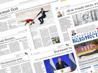 О чем пишут «Новгородские ведомости» 27 февраля?
