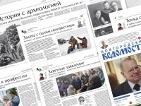 О чем пишут «Новгородские ведомости» сегодня, 6 февраля?