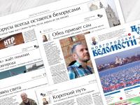 О чём пишут «Новгородские ведомости» сегодня, 13 февраля?