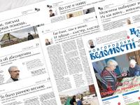 О чём пишут «Новгородские ведомости» сегодня, 20 февраля?