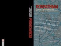 От Лычкова до Красноярска: вышла книга об эвакуации ленинградцев