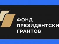 В 2018 году Новгородская область привлекла 48 миллионов рублей из Фонда президентских грантов