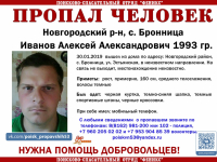 В Броннице под Великим Новгородом пропал невысокий парень в тёмной одежде