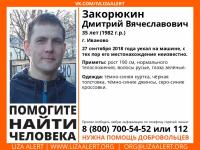 Высокий мужчина уехал из города невест и пропал. Его ищут в Новгородской области
