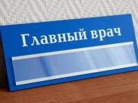 В здравоохранении Новгородской области произошли кадровые изменения
