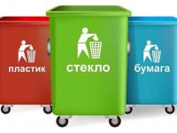 Вывоз сухих отходов планируют сделать для россиян бесплатным. Раздельный сбор не за горами!