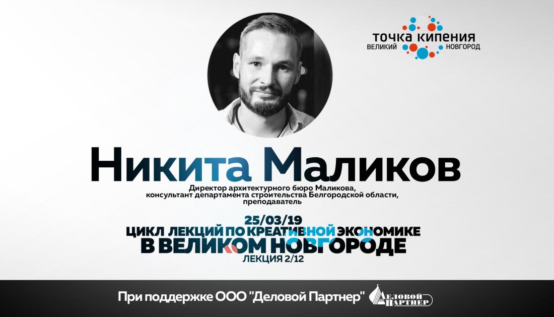Трансляция: открытая лекция по креативной экономике архитектора Никиты Маликова