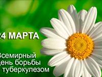25 марта новгородцев приглашают сделать флюорографию бесплатно