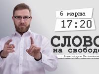 Александр Малькевич будет рассказывать на НТ о США, свободе слова и медийных событиях Новгородчины