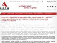 АПЭК опубликовал аналитику по двум годам работы Андрея Никитина на посту губернатора Новгородской области