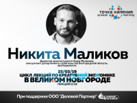Никита Маликов расскажет, скоро ли Великий Новгород можно будет сравнить по комфорту с Москвой